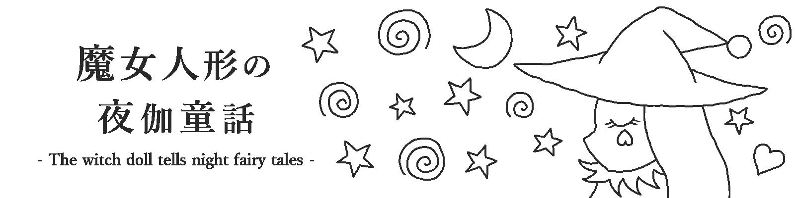 魔女人形の夜伽童話